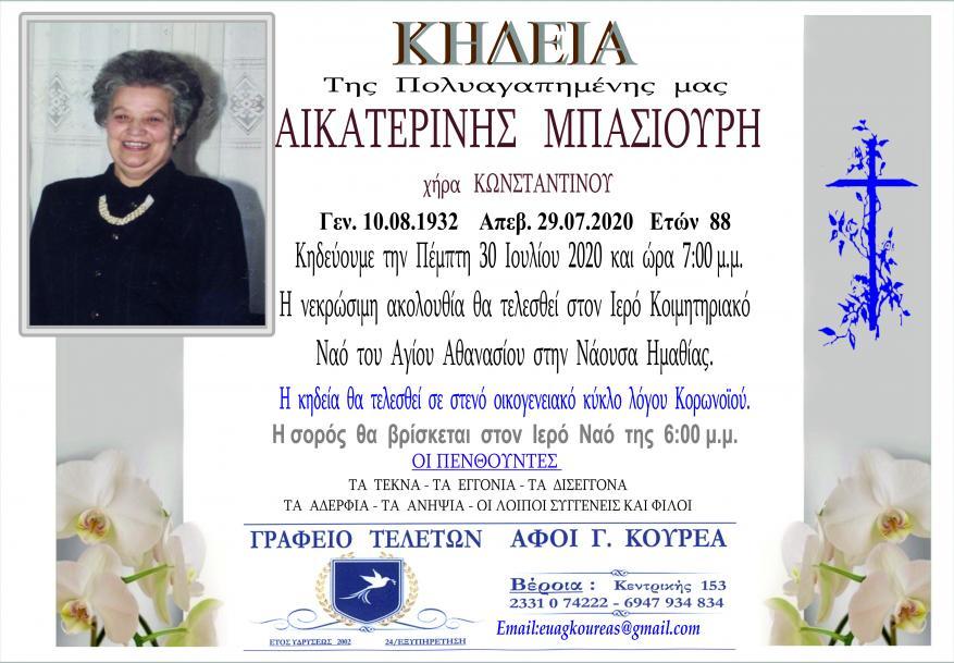 Κηδεία Αικατερίνης Μπασιούρη