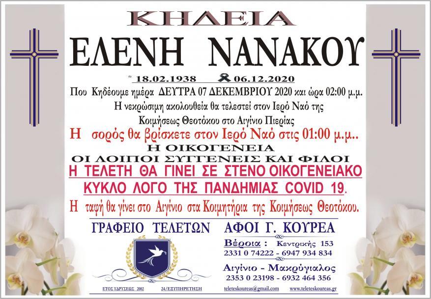 Κηδεία Ελένη Νανάκου