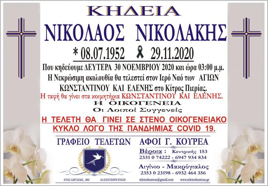 Κηδεία Νικόλαος Νικολάκης