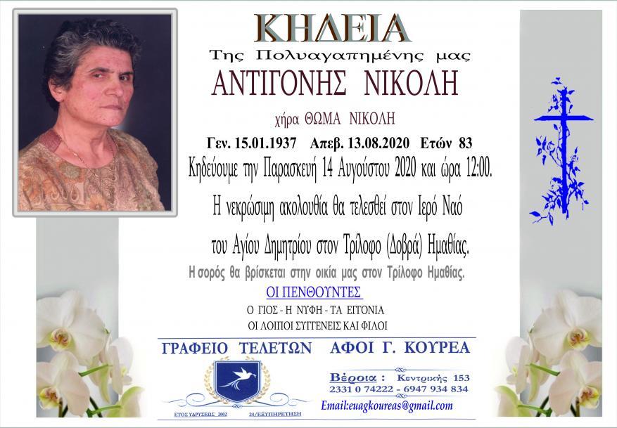 Κηδεία Αντιγόνης ΝΙκολή