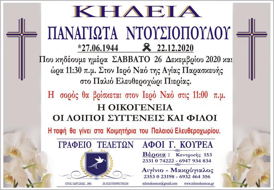 Κηδεία Παναγιώτα Ντουσιοπούλου