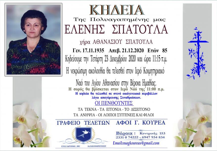 Κηδεία Ελένης Σπάτουλα
