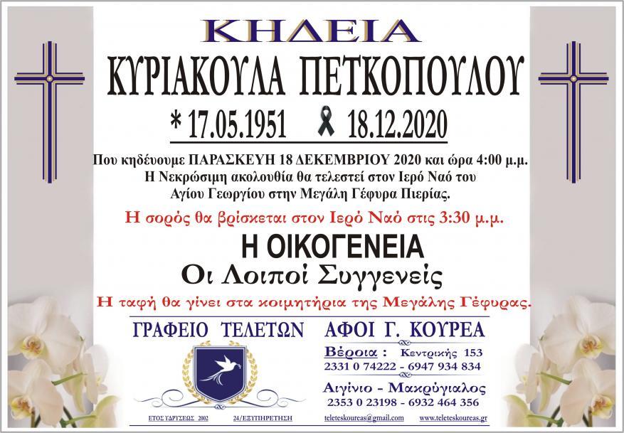 Κηδεία Κυριακούλας Πετκοπούλου