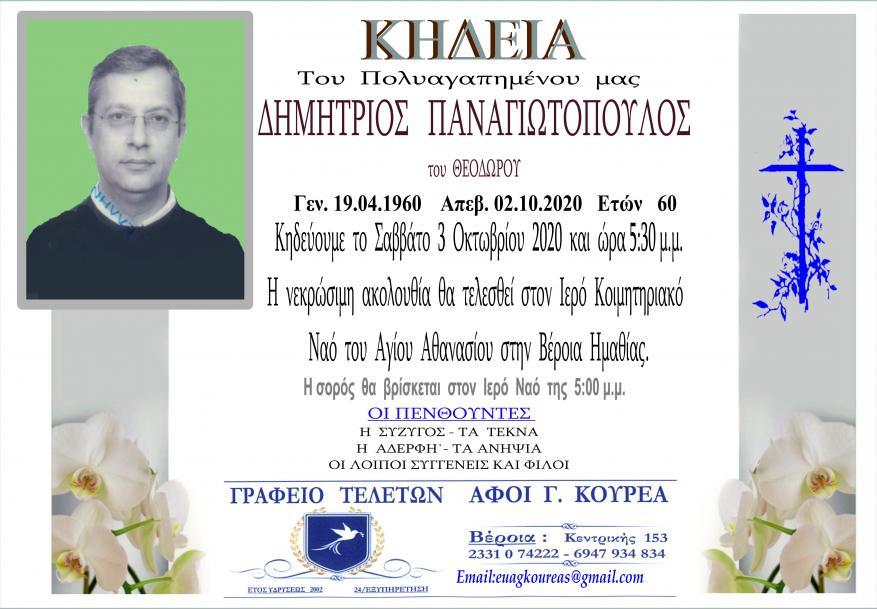 Κηδεία Δημήτριος Παναγιωτόπουλος