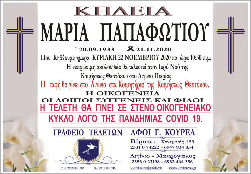 Κηδεία Μαρία Παπαφωτίου