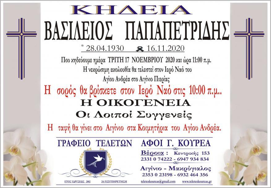 Κηδεία Βασίλειος Παπαπετρίδης