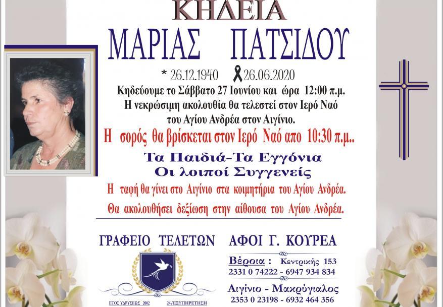Κηδεία Μαρίας Πατσίδου