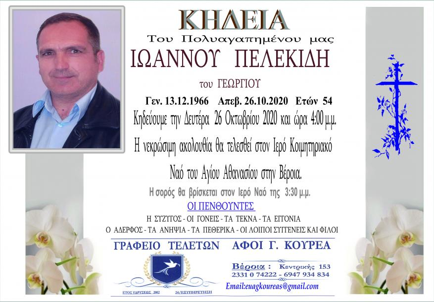 Κηδεία Ιωάννη Πελεκίδη