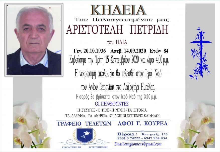 Κηδεία Αριστοτέλη Πετρίδη