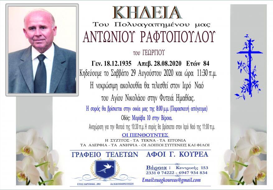 Κηδεία Αντωνίου Ραφτόπουλου