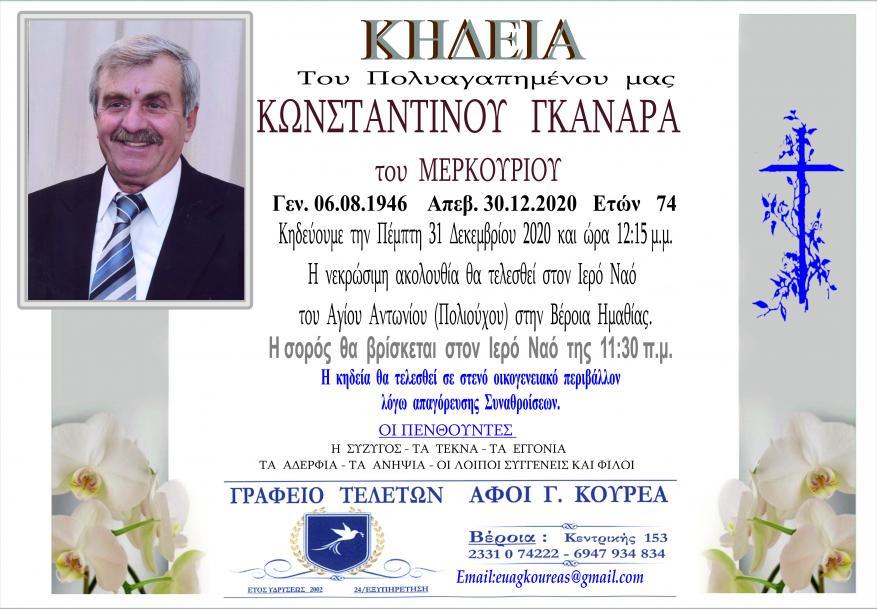 Κηδεία Κωνσταντίνος Γκανάρας