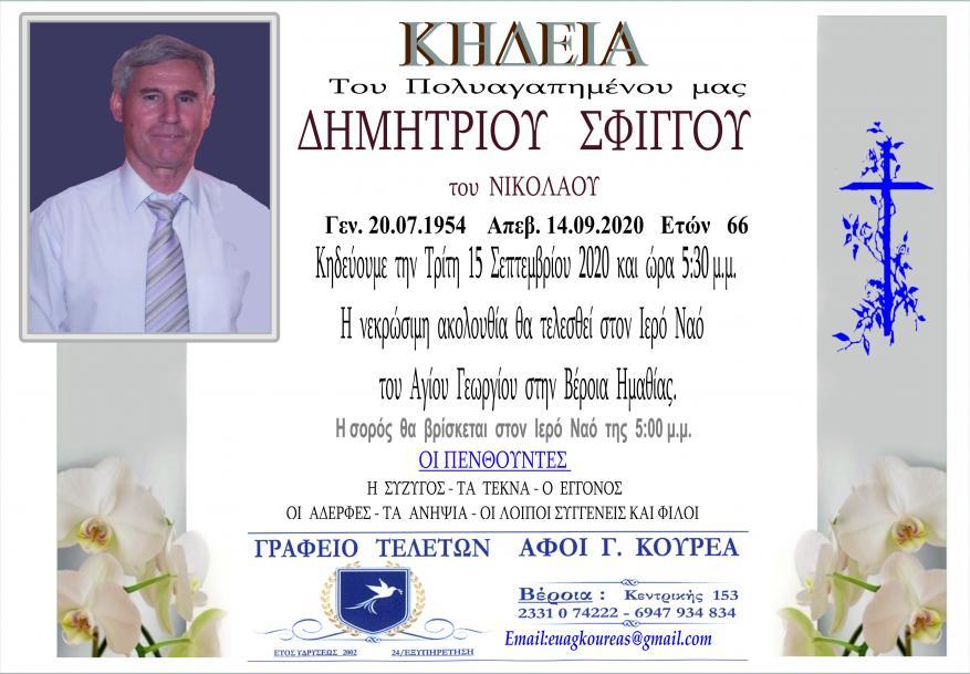 Κηδεία Δημητρίου Σφίγγου