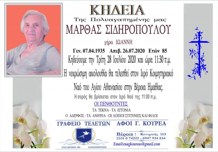 Κηδεία Μάρθας Σιδεροπούλου