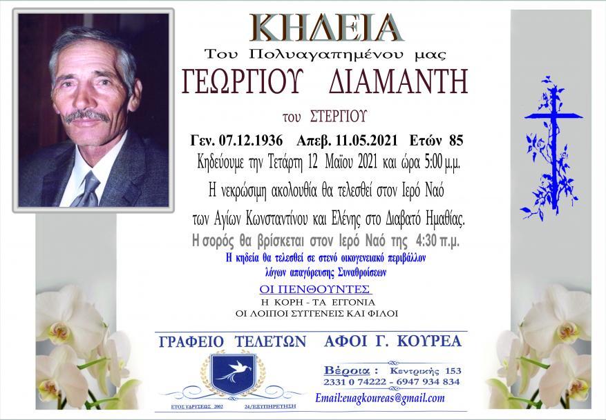 Κηδεία Γεωργίου Διαμαντή