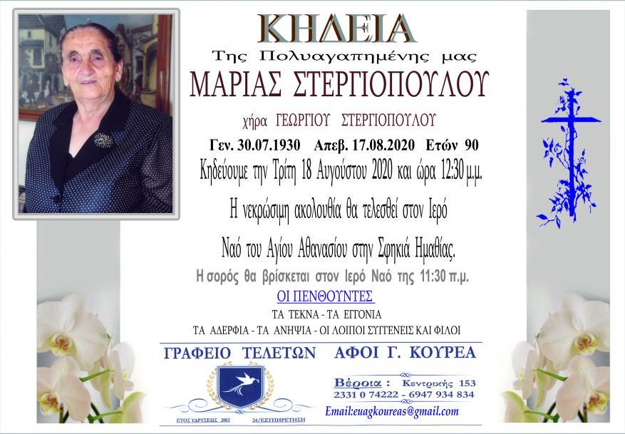 Κηδεία Μαρίας Στεργιοπούλου