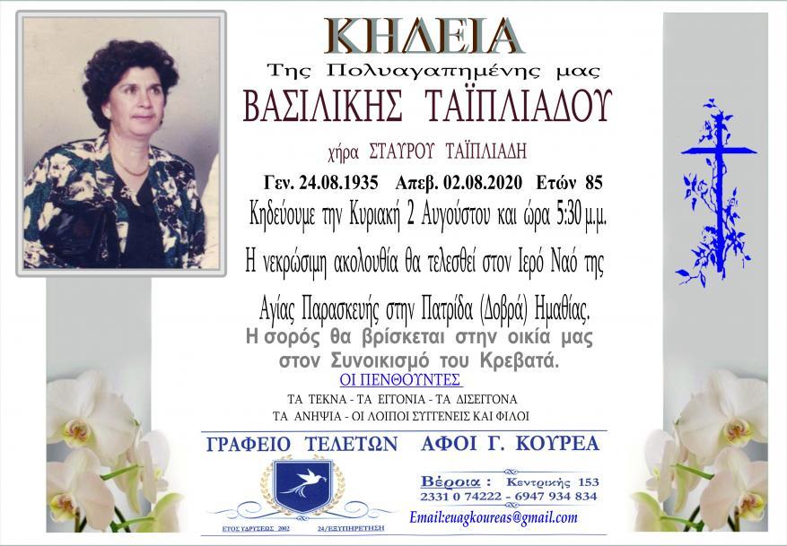 Κηδεία Βασιλικής Ταϊπλιάδου