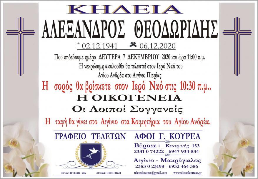 Κηδεία Αλέξανδρος Θεοδωρίδης