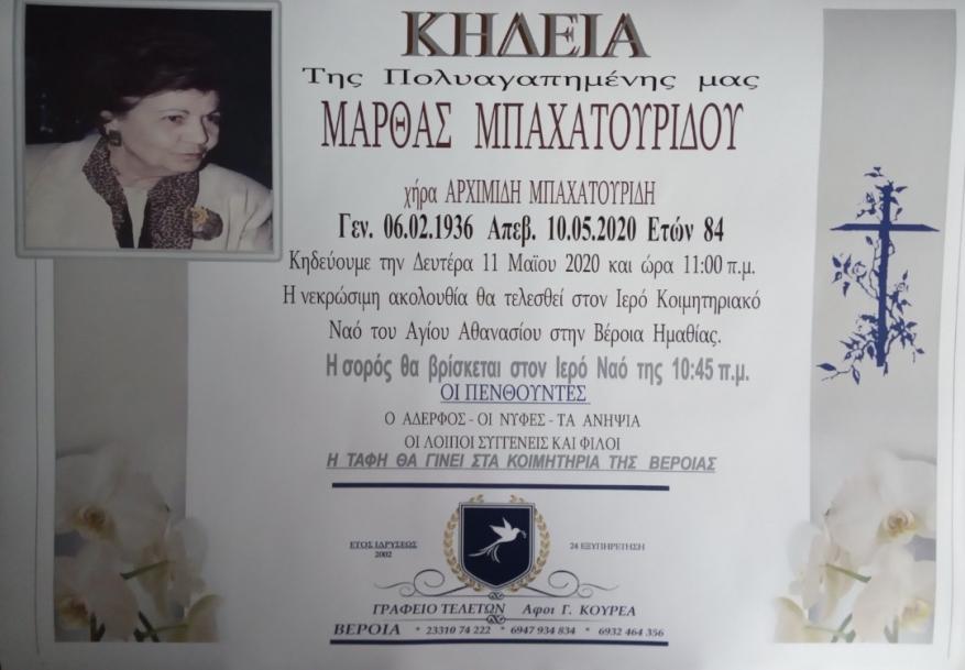 Κηδεία Μάρθας Μπαχατουρίδου