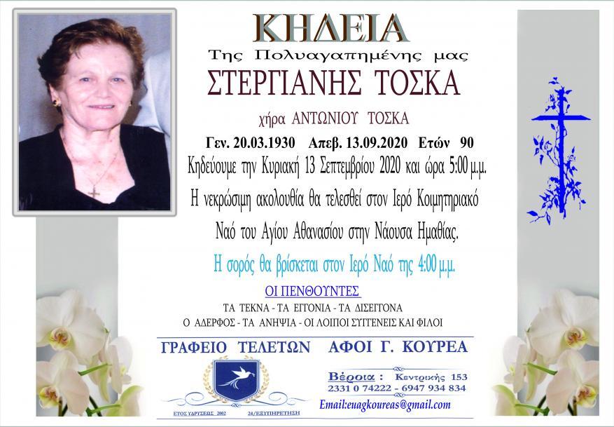 Κηδεία Στεργιανής Τόσκα
