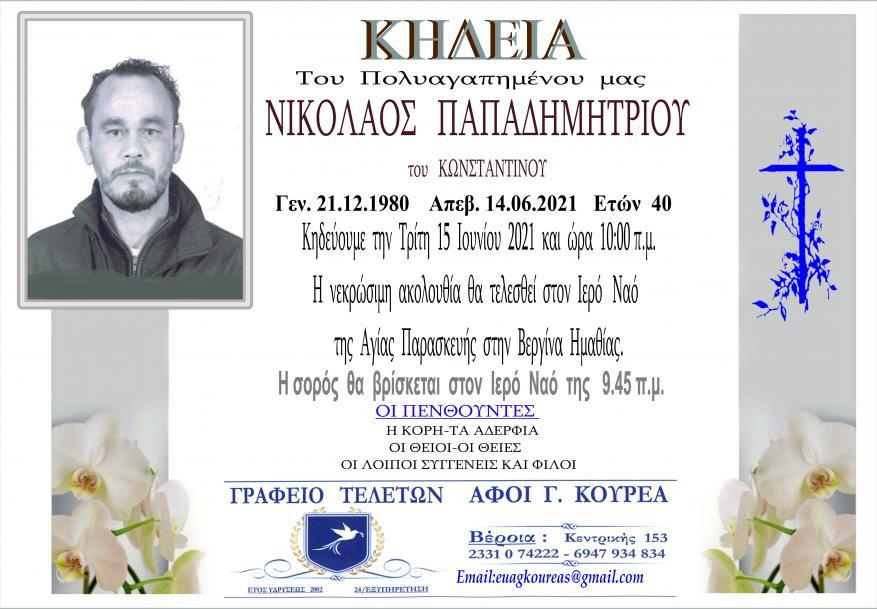 Κηδεία Νικόλαος Παπαδημητρίου