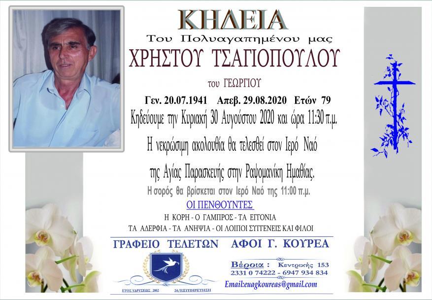 Κηδεία Χρήστου Τσαγιόπουλου