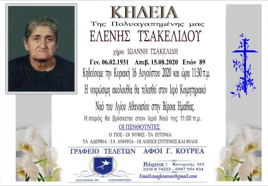 Κηδεία Ελένης Τσακελίδου