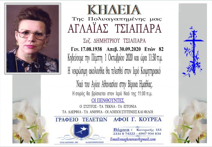 Κηδεία Αγλαϊας Τσιαπάρα