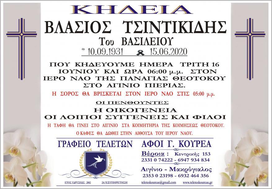 Κηδεία Βλάσιος Τσιντικίδης