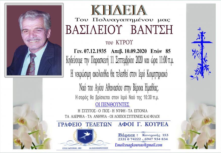 Κηδεία Βασιλείου Βάντση