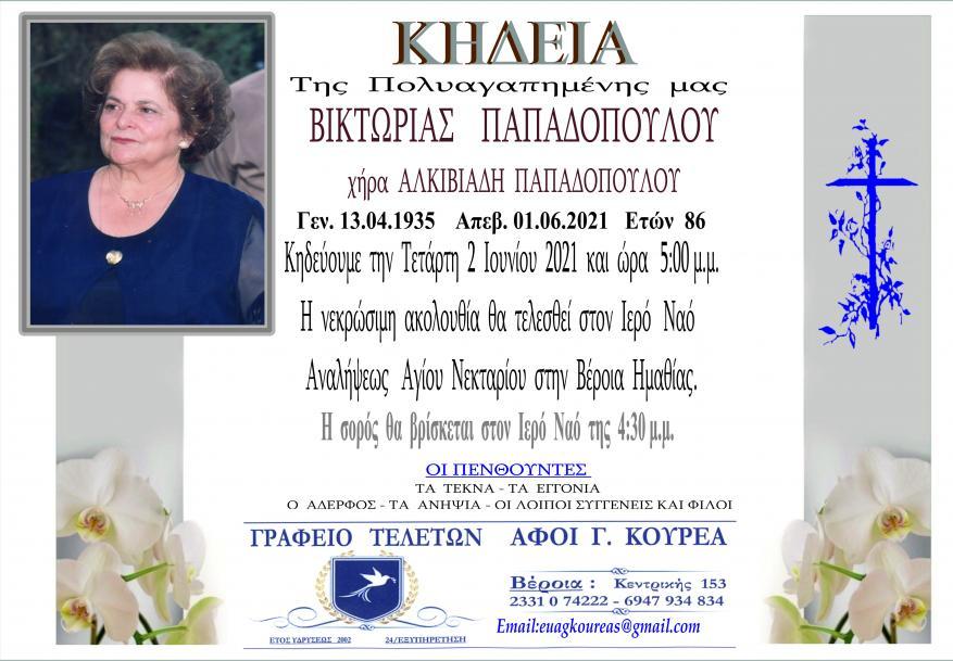 Κηδεία Βικτωρίας Παπαδοπούλου