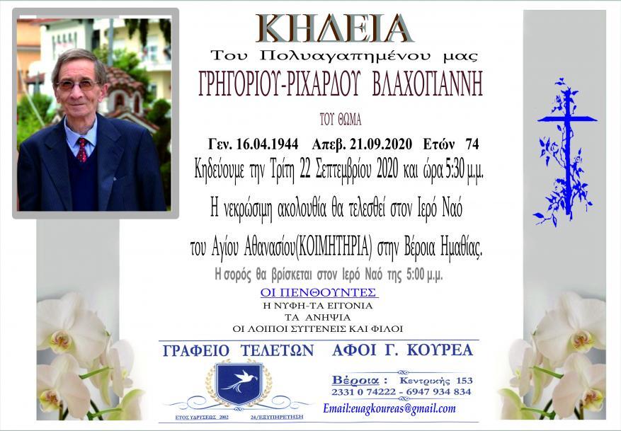 Κηδεία Γρηγόριος-Ριχάρδος Βλαχογιάννης