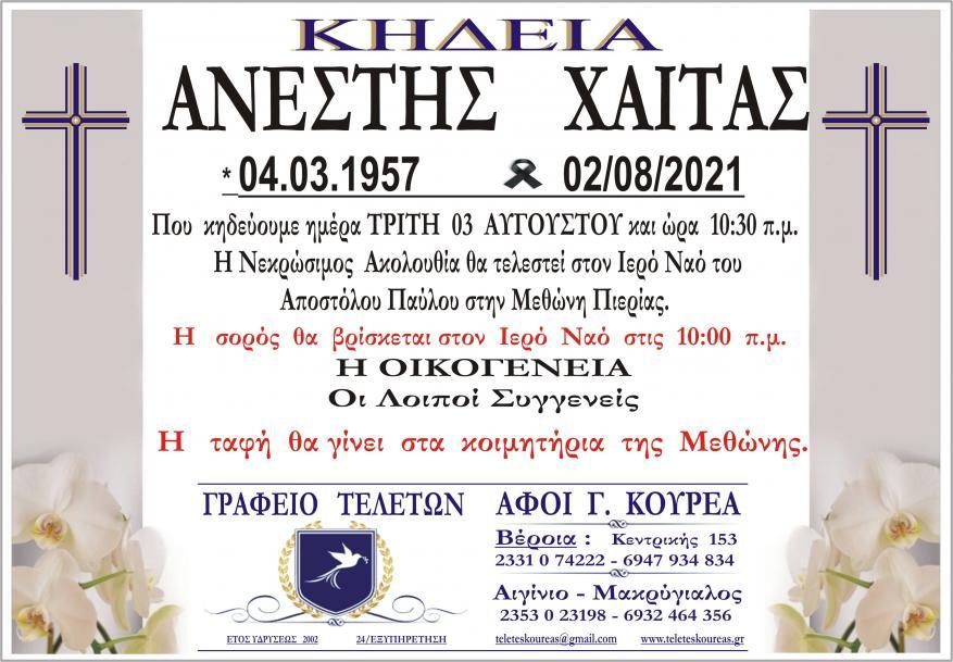 Κηδεία Ανέστη Χαϊτα