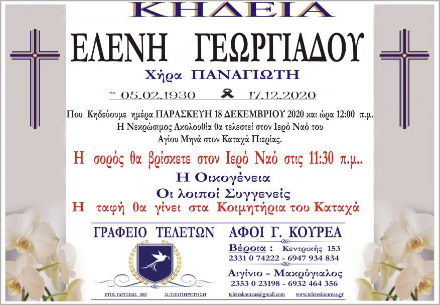 Κηδεία Ελένη Γεωργιάδου
