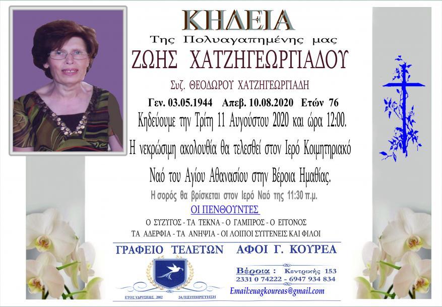 Κηδεία Ζωής Χατζηγεωργιάδου