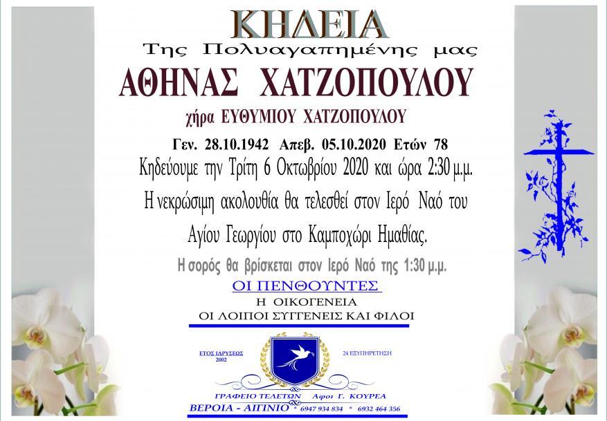 Κηδεία Αθηνάς Χατζοπούλου