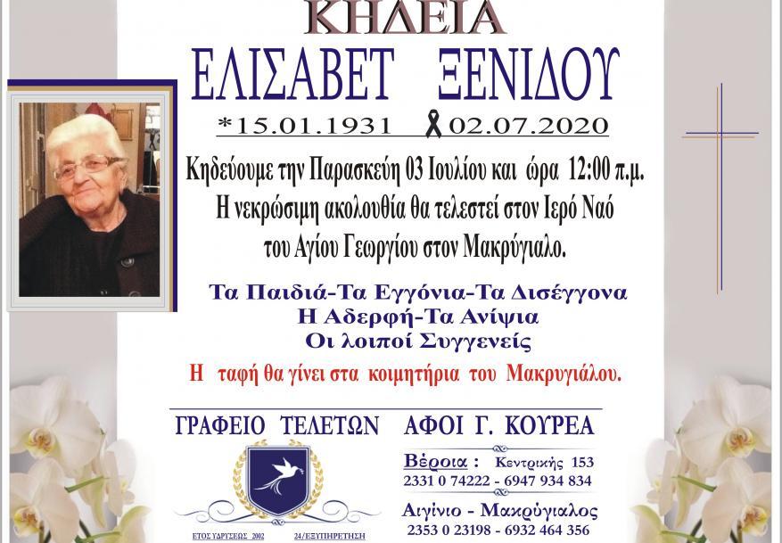 Κηδεία Ελισάβετ Ξενίδου
