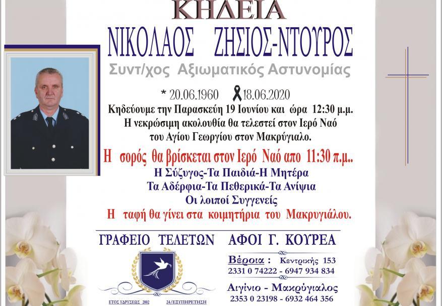 Κηδεία Νικόλαος  Ζησίος-Ντούρος