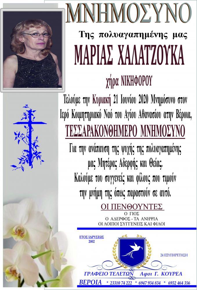 Τεσσαρακονθήμερο Μνημόσυνο Μαρίας Χαλατζούκα