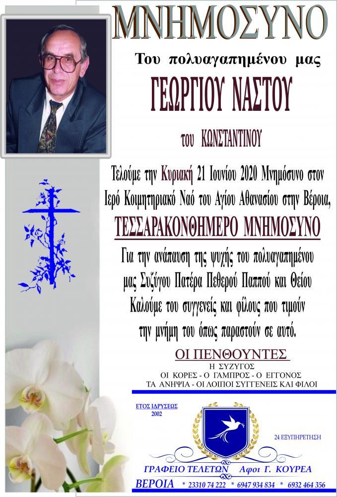Τεσσαρακονθήμερο Μνημόσυνο Γεωργίου Νάστου
