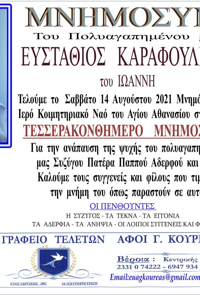 Μνημόσυνο Ευστάθιος Καραφουλίδης