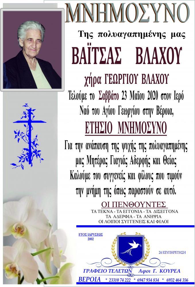 Ετήσιο Μνημόσυνο Βαϊτσας Βλάχου