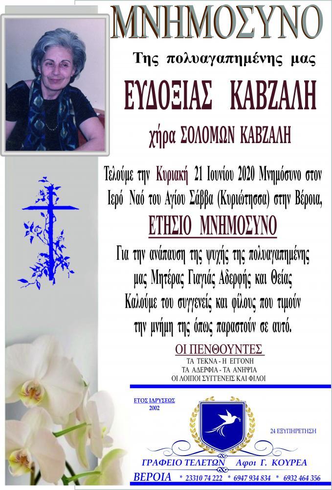 Ετήσιο Μνημόσυνο Ευδοξίας Καβζαλή