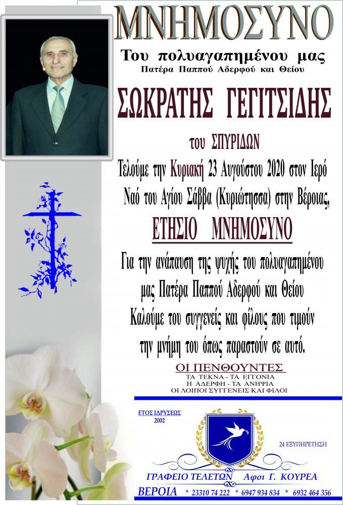 Μνημόσυνο Σωκράτης Γεγιτσίδης
