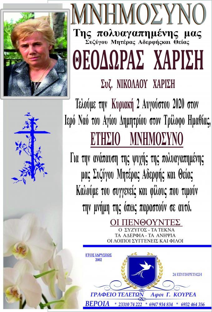 Μνημόσυνο Θεοδώρας Χαρίση
