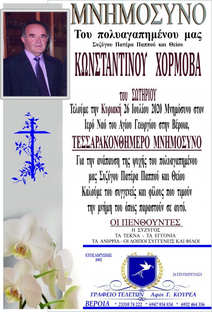 Μνημόσυνο Κωνσταντίνου Χορμόβα