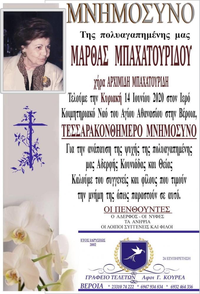 Μνημόσυνο Μάρθας Μπαχατουρίδου