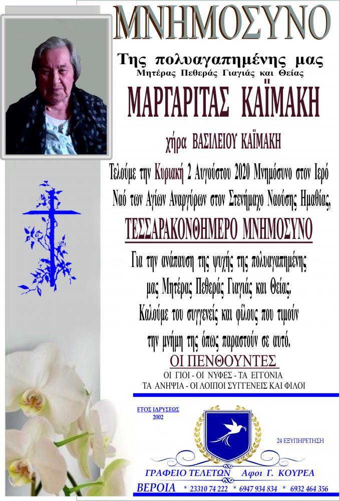 Μνημόσυνο Μαργαρίτας Καϊμάκη