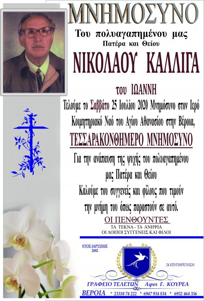 Μνημόσυνο Νικολάου Καλλιγά