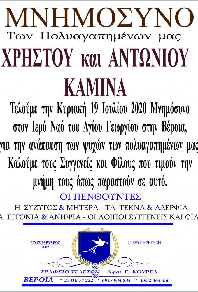 Μνημόσυνο Χρήστου & Αντωνίου Κάμινα