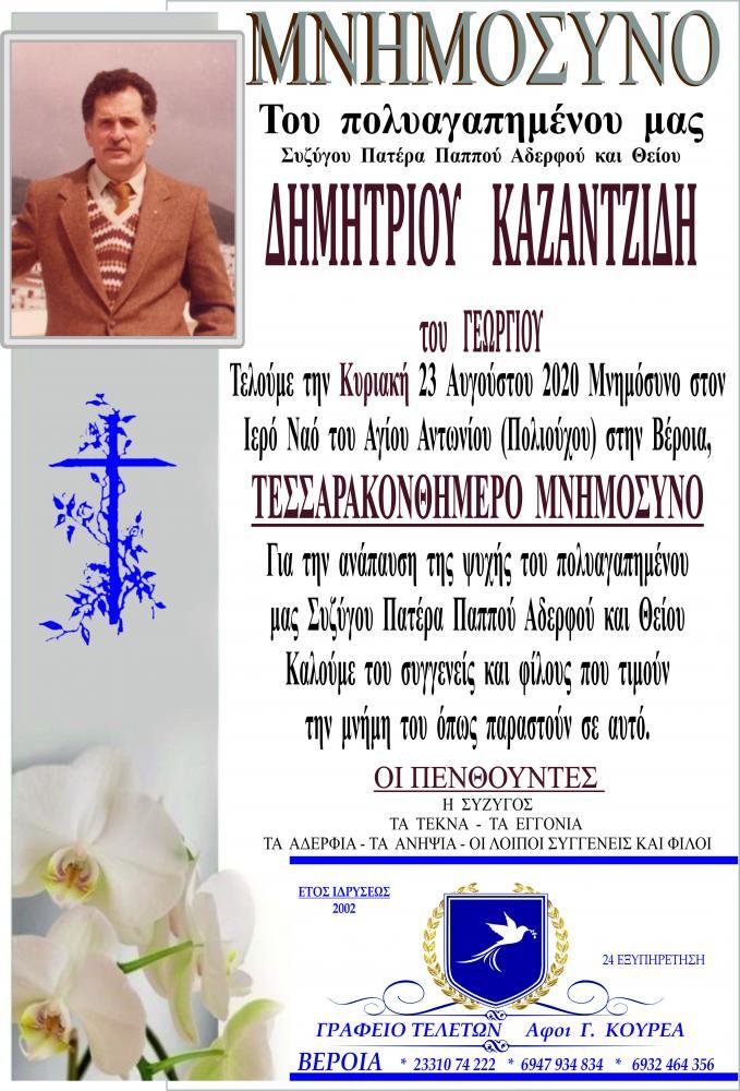 Μνημόσυνο Δημητρίου Καζαντζίδη